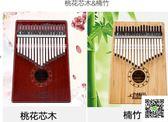 拇指琴 拇指琴卡林巴琴17音手指琴初學者Kalimba琴男女不用學就會的樂器 霓裳細軟