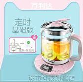 養身壺 多功能養生壺全自動加厚玻璃電煮茶壺煮花茶家用煮水養身壺 城市科技