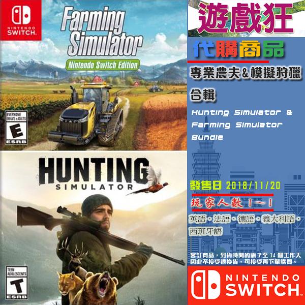 NS 專業農夫&模擬狩獵 合輯(美版代購)