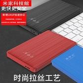 行動硬盤 黑甲蟲320G移動硬盤1t電腦手機移動盤高速加密移動硬盤兼容MAC WJ米家