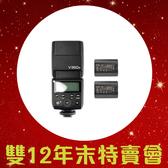 【雙12特賣】GODOX 神牛 V350 雙電組 鋰電池版無線 TTL迷你閃光燈 (公司貨)
