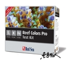 紅海Red Sea【碘、鉀、鐵、珊瑚增艷測試組】專業級 檢測水質 海水缸 玩家達人推薦 R21515 魚事職人