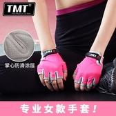 手套 TMT健身手套女動感單車器械訓練防滑瑜伽運動裝備半指啞鈴薄款房  【快速出貨】