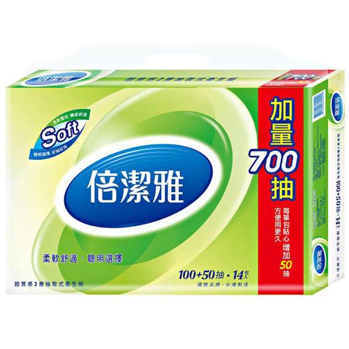 倍潔雅超質感抽取式衛生紙150抽*14包【愛買】