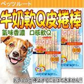 【zoo寵物商城 】Petz Route沛滋露》68938牛奶軟Q皮捲棒長13-13.5cm(9入/包)