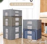 裝衣服收納箱布藝牛津布大號整理箱子家用可摺疊衣物袋儲物盒神器 范思蓮恩