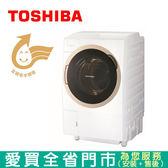TOSHIBA東芝11KG溫水洗脫烘洗衣機TWD-DH120X5G_含配送到府+標準安裝【愛買】