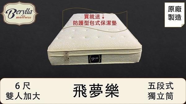 現貨 床墊推薦 [貝瑞拉名床] 飛夢樂獨立筒床墊-6尺 (促銷中)
