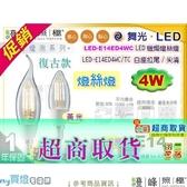 【舞光LED】E14 LED-4W 燈絲燈復古燈泡 黃光 小量超商取貨 水晶燈用【燈峰照極】#E14ED4WC