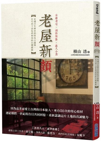老屋新顏:走過百年歷史的特色古建築,在巧思下活化再利用的台灣價值【城邦讀書花園】