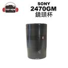 SONY 2470GM 鏡頭杯 霧面 容量400ml 杯子 馬克杯 茶杯