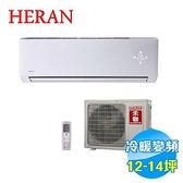 禾聯 HERAN CSPF 頂級旗艦型冷暖變頻一對一分離式冷氣 HI-N851H / HO-N851H