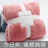 小毛毯辦公室午睡毯單人午休被子法蘭絨珊瑚絨蓋毯子空調夏季薄款