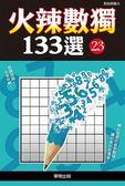火辣數獨133選23