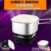 出國旅行電熱爐110V-220V雙電壓分體電熱杯便攜迷你電煮鍋小火鍋 WD WD科炫數位