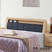 穆得6尺床頭箱(20JS1/232-3)/H&D東稻家居