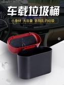 【免運快出】 汽車懸掛式車載垃圾桶車內創意車用多功能垃圾箱車上內用垃圾袋 奇思妙想
