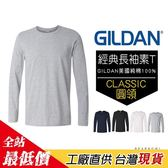 GILDAN 吉爾登 長袖T恤 - 正品 美國棉 素色 中性 新款 情侶裝 團服【熊大碗福利社】