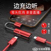 蘋果7耳機轉接頭iphone7plus手機二合一xs轉換頭7p充電x轉接線8p分線器 生活樂事館
