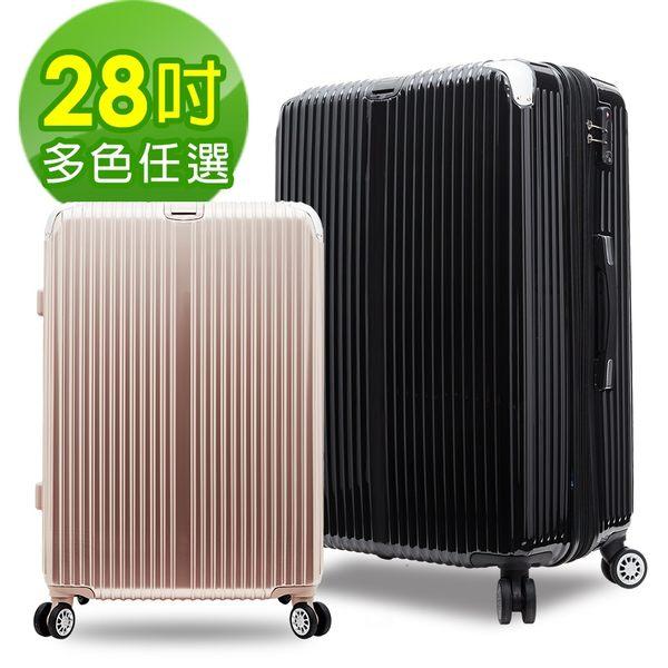 Bogazy 冰封行者 28吋PC可加大鏡面行李箱(多色任選)