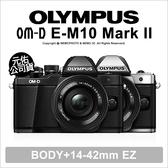 Olympus E-M10 Mark II + 14-42 mm EZ公司貨 【贈64G副電+24期免運】 薪創數位