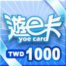 網銀國際 遊e卡1000元 點數卡 - 可刷卡【嘉炫電腦JustHsuan】