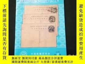 二手書博民逛書店罕見郵戳研究2007年第3期Y158276