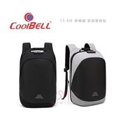 光華商場。包你個頭【coolbell】第二代 防盜後背包 防刮設計 隱藏式拉鍊 防盜包 密碼鎖