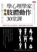 (二手書)學心理學家看懂肢體動作30堂課:簡報時了解自己的身體表情、溝通時看懂..