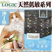 【培菓平價寵物網】美國Nature自然邏輯》貓糧沙丁魚活化腦力配方1.49kg3.3磅/包 買3包送睡墊
