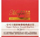 【停看聽音響唱片】【CD】安可天籟終極發燒典藏套裝 5+1(6CD)超值年終限量優