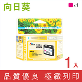 向日葵 for HP NO.933XL/CN055AA 紅色高容量環保墨水匣/適用 HP OfficeJet 6100/6600/6700/7110/7610/7612