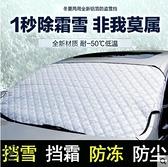 汽車雪擋前擋風玻璃防凍防霜冬季雪檔防凍遮陽板車罩車防霜罩加厚 - 風尚3C