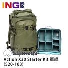 【24期0利率】Shimoda Action X30 Starter Kit 含內袋組 軍綠色 超級行動背包 (520-103) 攝影後背包 相機包