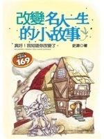 二手書博民逛書店 《改變名人一生的小故事-YOUTH 33》 R2Y ISBN:9867763262│史源