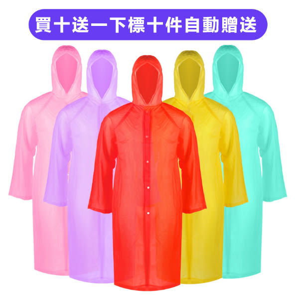 【特價優惠】 長款雨衣 厚款 時尚雨衣 防水 風衣 長版厚款 柔軟透氣 好收納 雨具便攜實惠 e起購