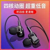 快速出貨 線控耳機 四核耳機 雙動圈重低音炮入耳式K歌有線耳機 電腦帶麥掛耳式耳麥