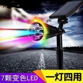 太陽能花園裝飾燈戶外led草坪燈庭院燈七彩投射燈    SQ12035『寶貝兒童裝』TW