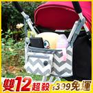 條紋單色 推車置物袋 嬰兒推車 收納袋 ...