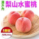 【果之蔬-全省免運】梨山大顆瀨戶內水蜜桃X1盒(8顆入 約3.1斤±10%含盒重/盒)