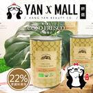⭐斯里蘭卡 COCO FRESCO 有機椰奶400ml --- 22%