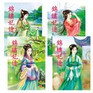 錦繡妃途 1~4 (完結,共4冊)