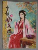 【書寶二手書T6/言情小說_GSI】小魚躍農門 (三)_一樹櫻桃