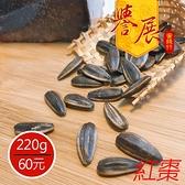 【譽展蜜餞】紅棗葵瓜子220g/60元