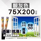CarLife ::消暑DIY節能反光防爆隔熱膜(汽車建築兩用)-靚灰色-75x200公分-(1盒1入)
