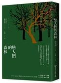 戀人們的森林【城邦讀書花園】
