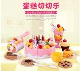 75件套 兒童辦過家家酒廚房玩具套裝生日蛋糕切蛋糕玩具【聚可愛】