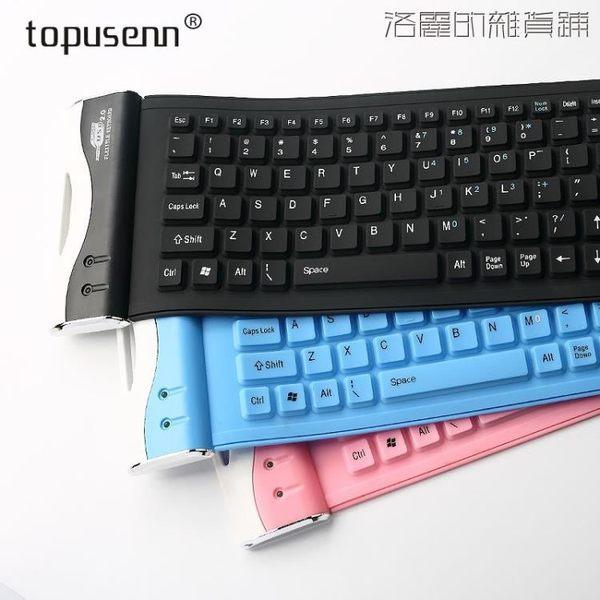 筆記本台式電腦鍵盤折疊硅膠軟鍵盤【洛麗的雜貨鋪】