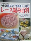 【書寶二手書T3/美工_XGG】蕾絲針織百科(日文)