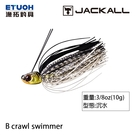 漁拓釣具 JACKALL B-CRAWL SWIMMER 3/8oz [汲頭鉤]